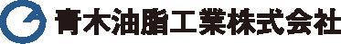 非イオン界面活性剤とポリオールの専門メーカー 青木油脂工業株式会社